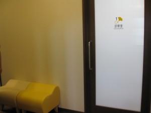 黄色は第1診察室
