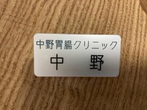 当院の名札です。