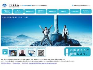 ファイザー製薬のホームページです。写真をクリック!